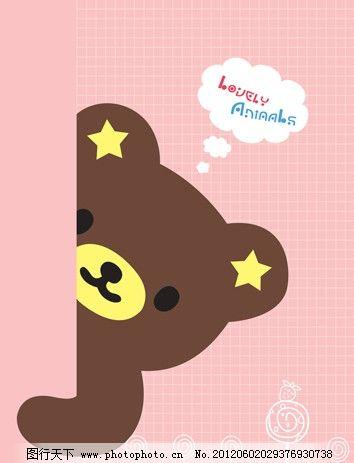 画册设计  卡通动物本本 卡通 漫画 动漫 小熊 可爱 粉色 格子底纹