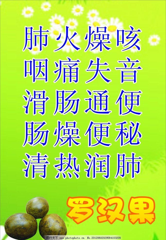凉茶 罗汉果 绿色背景      功效 罗汉果功效 广告设计 矢量 cdr