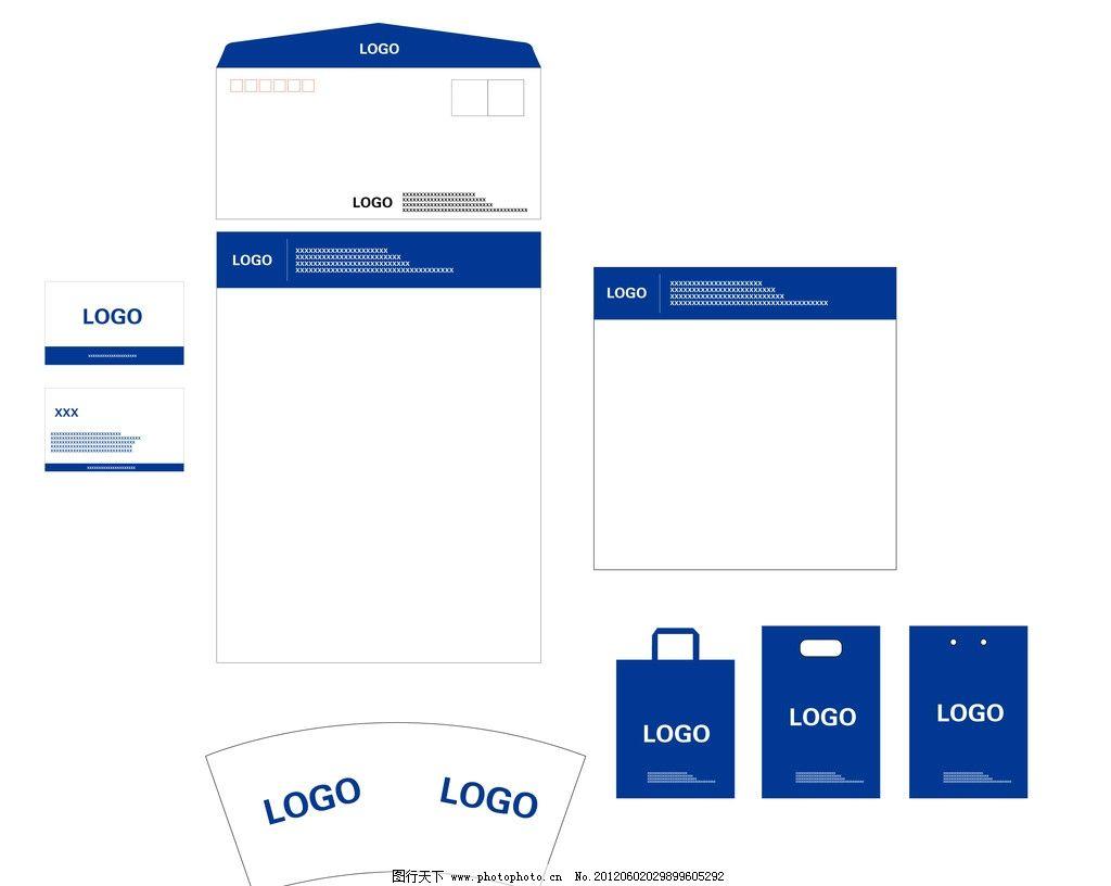 vi设计 名片 便签 手袋 纸杯 信封 信纸 广告设计 矢量图库