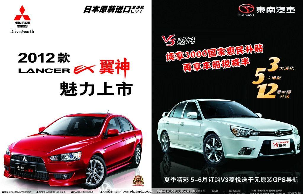 三菱标志 翼神 东南汽车 v3菱悦 2012款翼神 菱悦2012 海报设计 广告