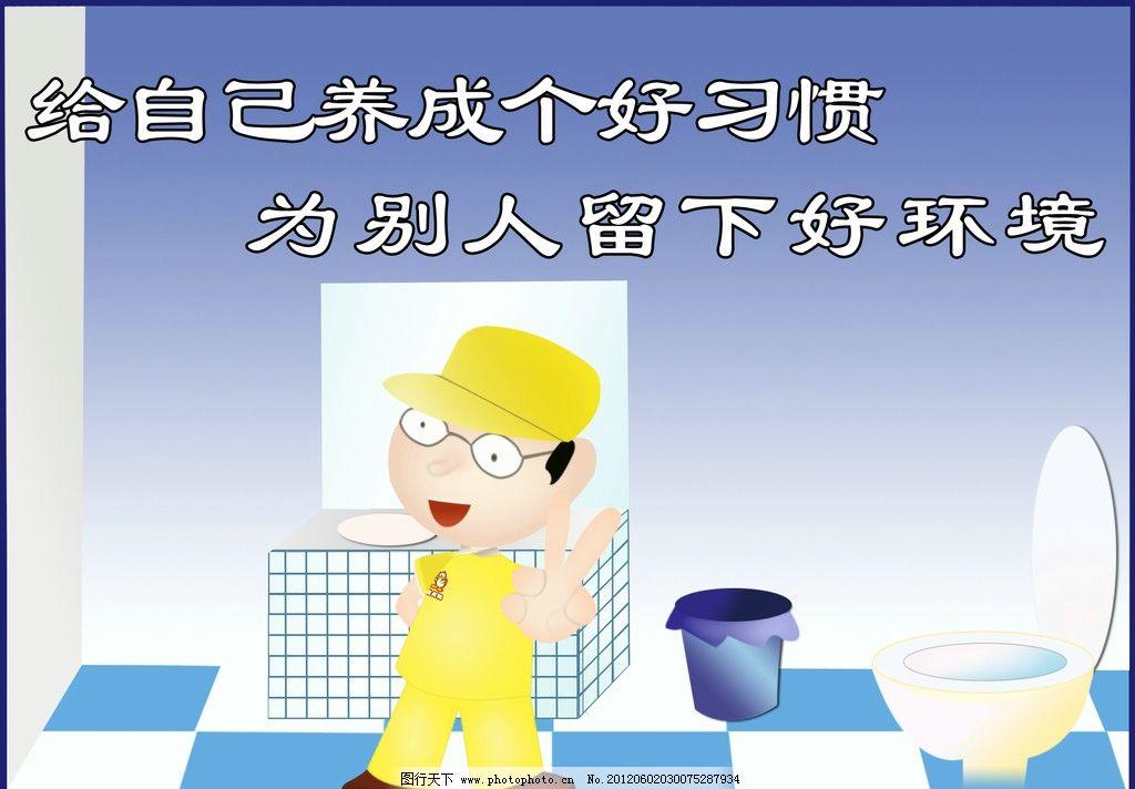 温馨提示 宣传标语 卫生间宣传标语 卫生间温馨提示 女卫生间 卡通图片