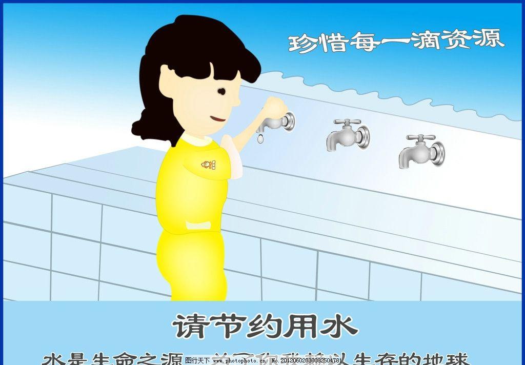 温馨提示 节约用水温馨提示 温馨提示宣传语 卡通人物 水龙头 公共