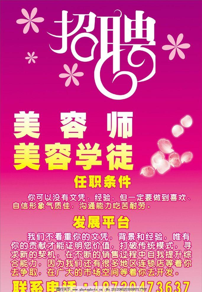 招聘 美容 美容院招牌 化妆品招聘 花朵 花纹 玫红 玫瑰花 海报设计图片