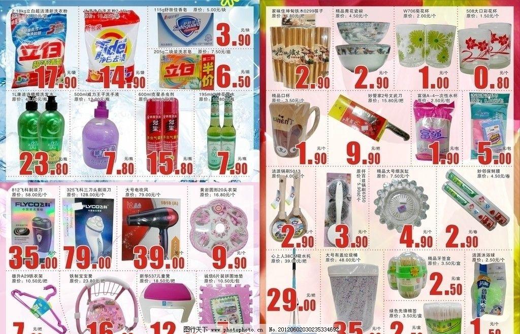 超市商品 超市 dm宣传单 洗化 百货 广告设计 矢量 cdr 宣传