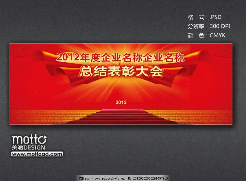 表彰会背景 总结会 表彰会 红色背景 阶梯 飘带 发光 展板模板 广告设