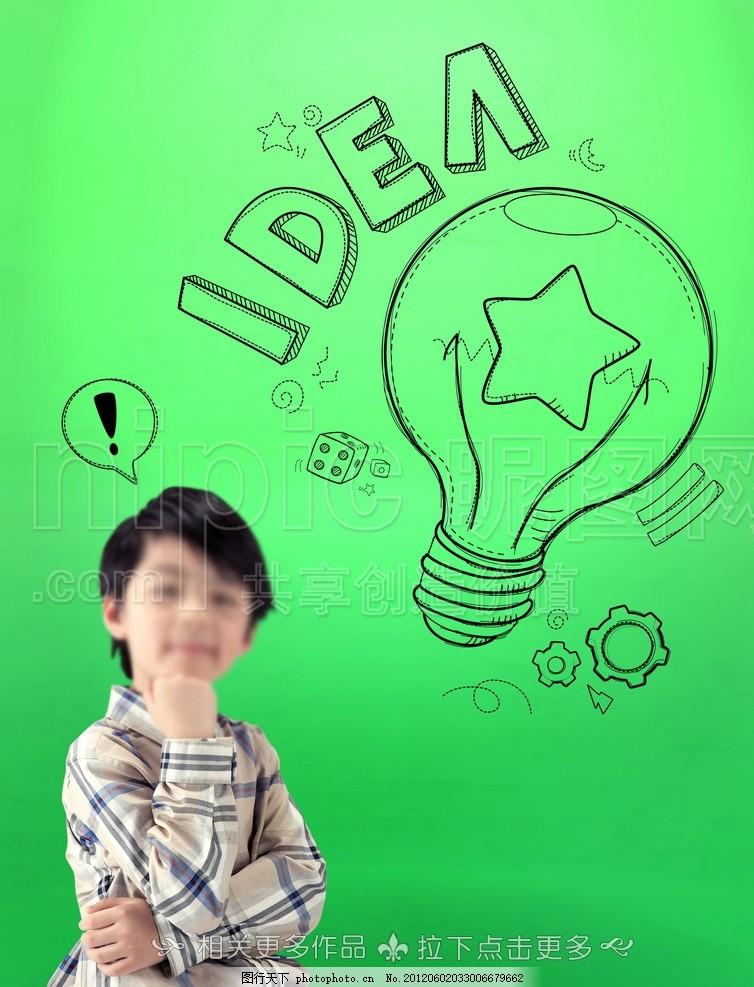 好主意 好方法 思考 想象 小男孩 小孩子 电灯泡 手绘电灯泡