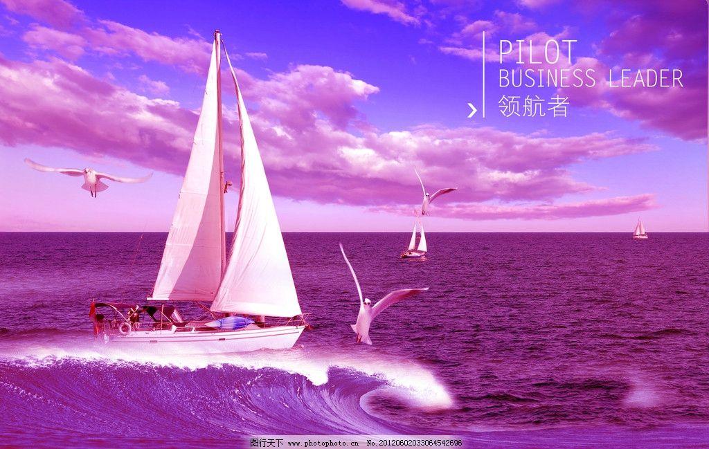 领航者 梦想 大海 帆船 海鸥 天空 海燕 云朵 黄昏 源文件