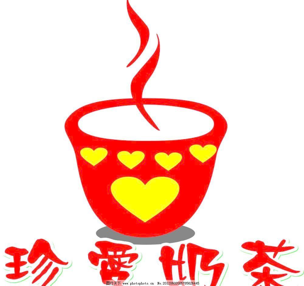 奶茶商标设计图片