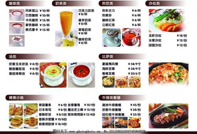 300dpi psd 菜单菜谱 点菜单 广告设计模板 牛排 披萨 西餐 小吃 饮料