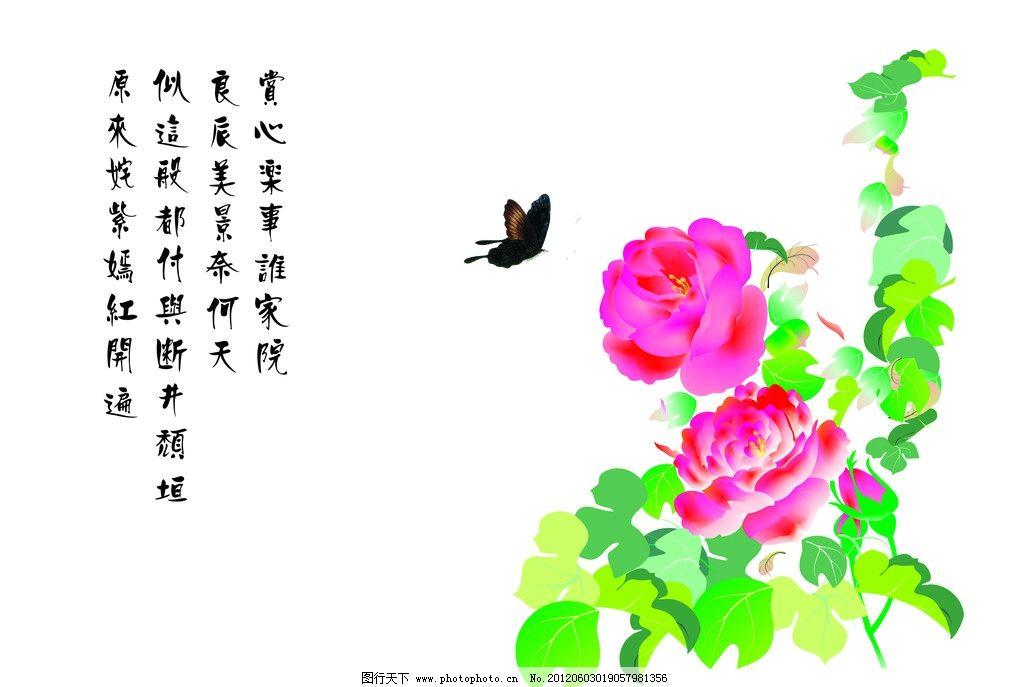 牡丹与蝴蝶 游园惊梦 牡丹 蝴蝶 美术绘画 文化艺术 矢量 cdr