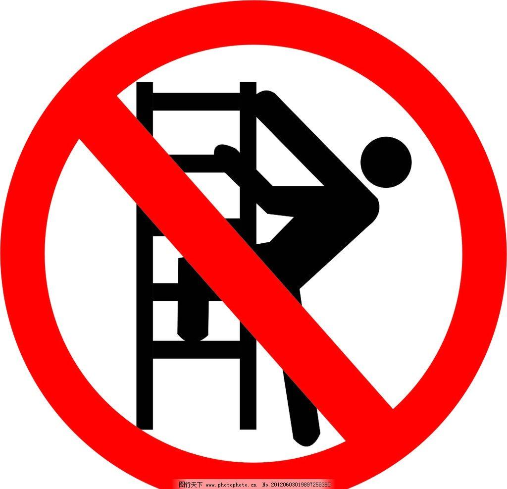 禁止攀爬标志 圆圈 楼梯 小人 爬楼梯 矢量图库 标识标志图标