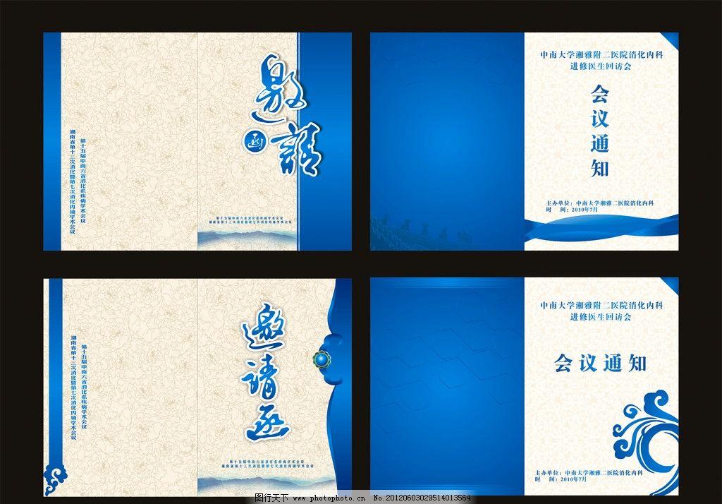 邀请函 画册封面 公司画册 广告设计 矢量 cdr