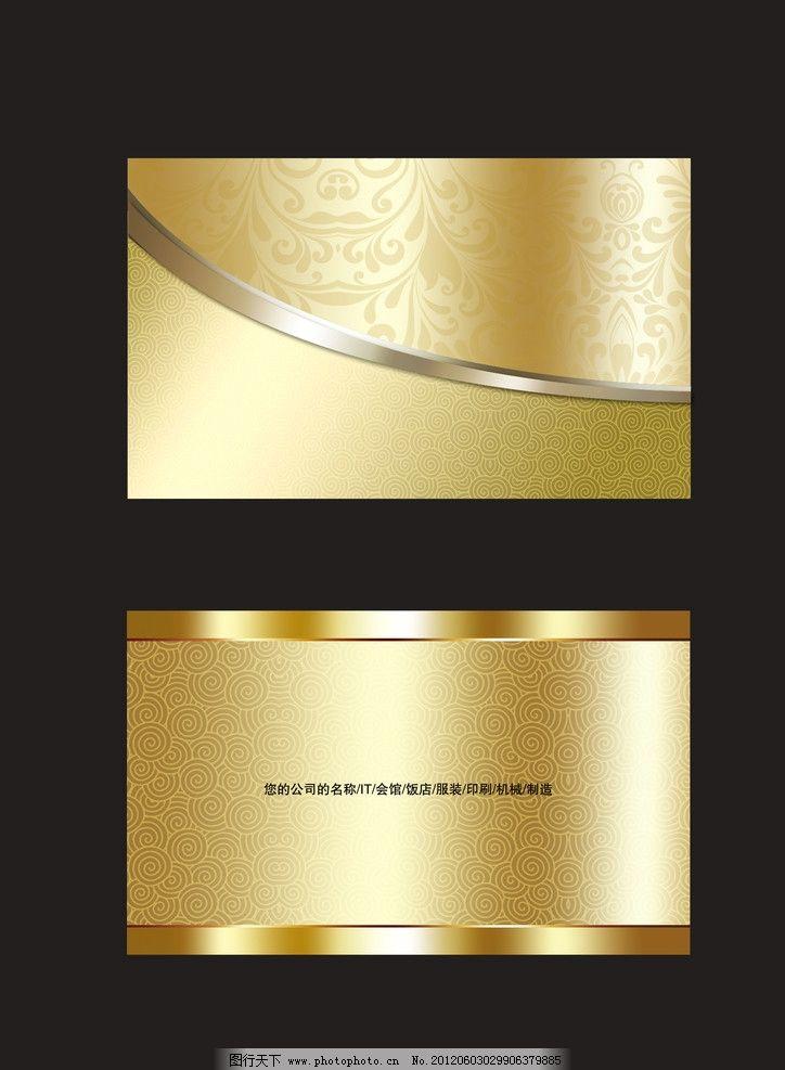 金色名片背景图片