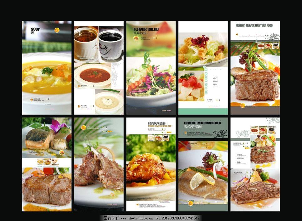 菜谱设计 餐牌设计 菜单 厨房产品 汤 沙拉 西餐 牛扒 扒类