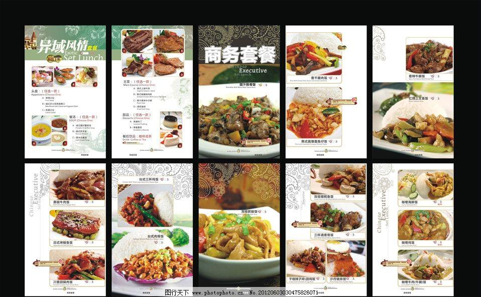 菜谱设计 餐牌设计 菜谱设计咖啡厅菜谱 西餐厅菜谱 西式套餐 商务