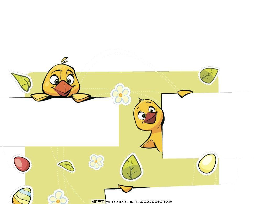 小鸭子和彩蛋图片