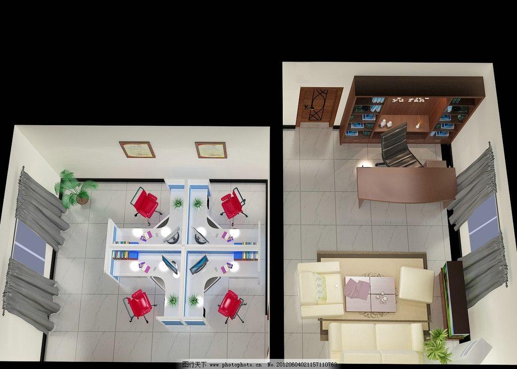 办公室效果图 室内效果图 室内设计 室内装修 源文件 办公桌 展柜