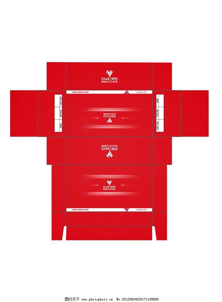 康威红色鞋盒设计 展开 运动 中国驰名商标 广告设计模板 源文件