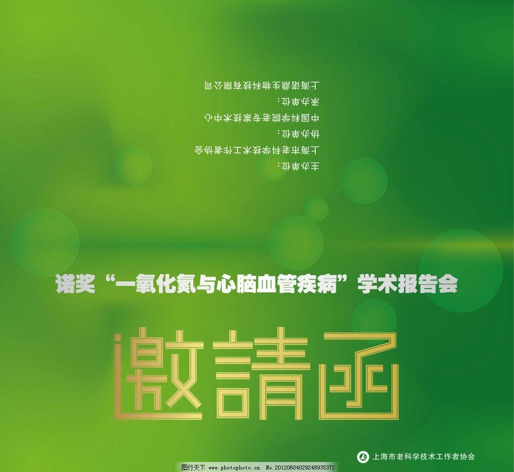 邀请函 会议 字体设计 科技医药 绿色 请帖招贴 广告设计 矢量 ai
