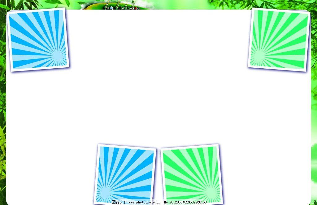 端午节 竹叶 粽子 龙舟 赛龙舟 放射性光 蓝色框框 绿色框框 柳叶