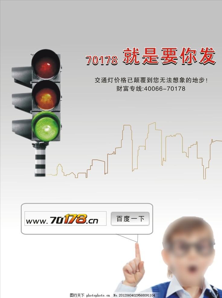 交通灯海报 交通灯创意 红绿灯 交通信号灯 彩信创意 创意画面 创意