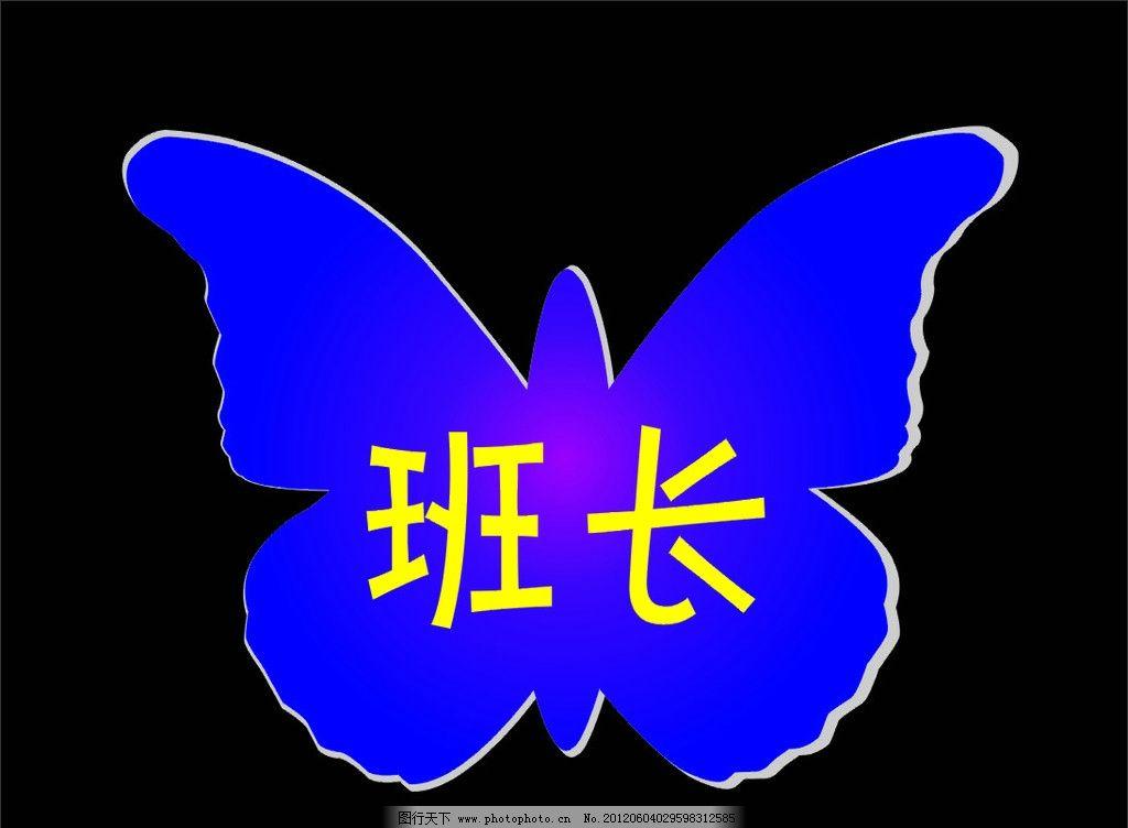 蝴蝶班牌 班牌 蝴蝶 胸牌 矢量 广告设计 cdr