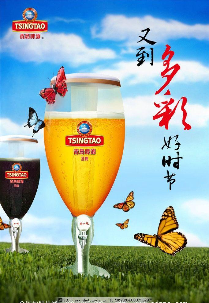 啤酒海报 啤酒 杯子 酒杯 青岛啤酒 多彩啤酒 扎啤 蝴蝶 草皮 草地