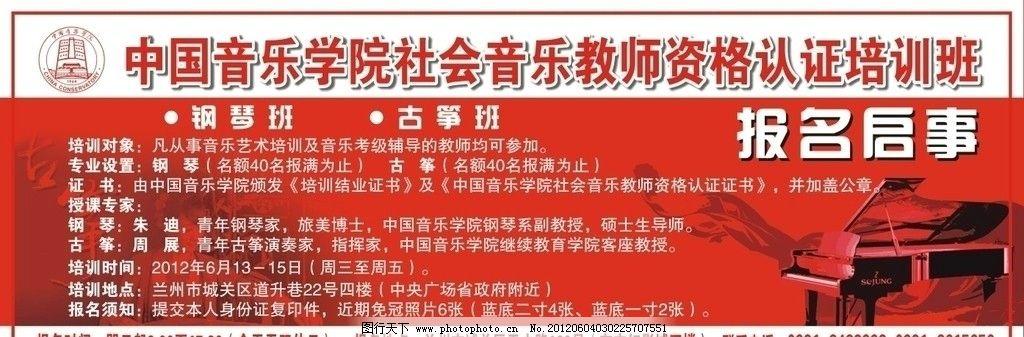 报纸广告套红 报纸广告 dm 招生简章 dm宣传单 广告设计 矢量 cdr图片