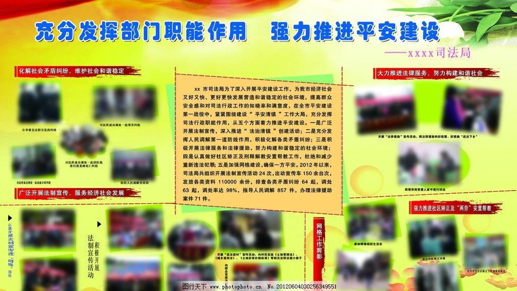 平安建设宣传栏图片_展板模板
