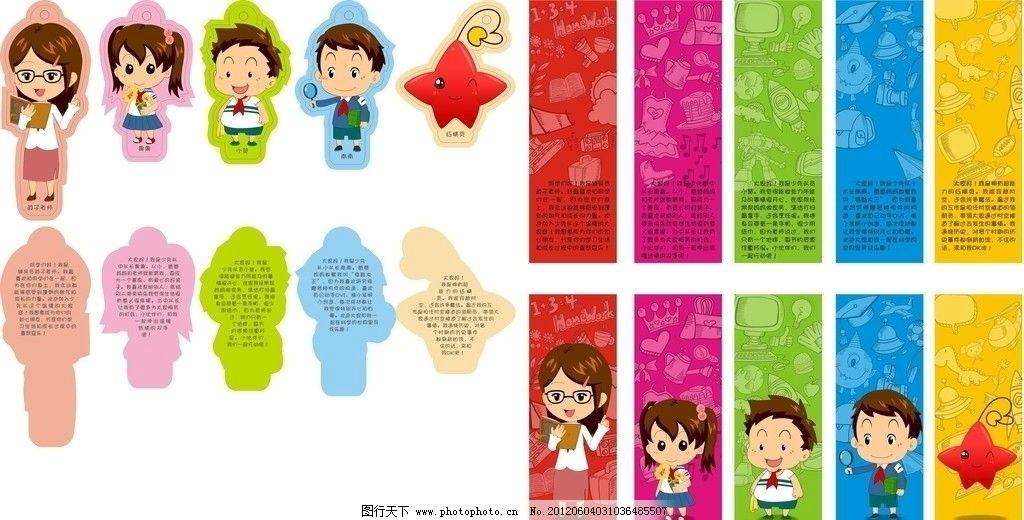 儿童书签两款 小孩 卡通 可爱 学生 老师 星星 讲课 花 女孩