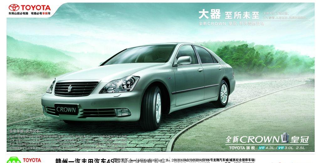 丰田皇冠广告 丰田汽车 新皇冠正面 名车会丰田 道路 树木 汽车海报