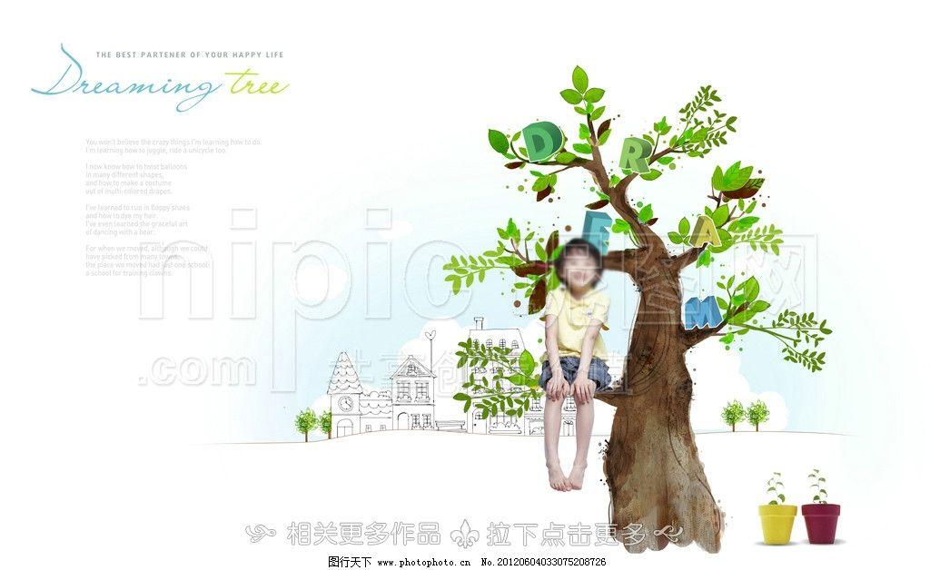 手绘树木 树木插画 小男孩 活泼男孩 可爱儿童 psd分层素材 源文件