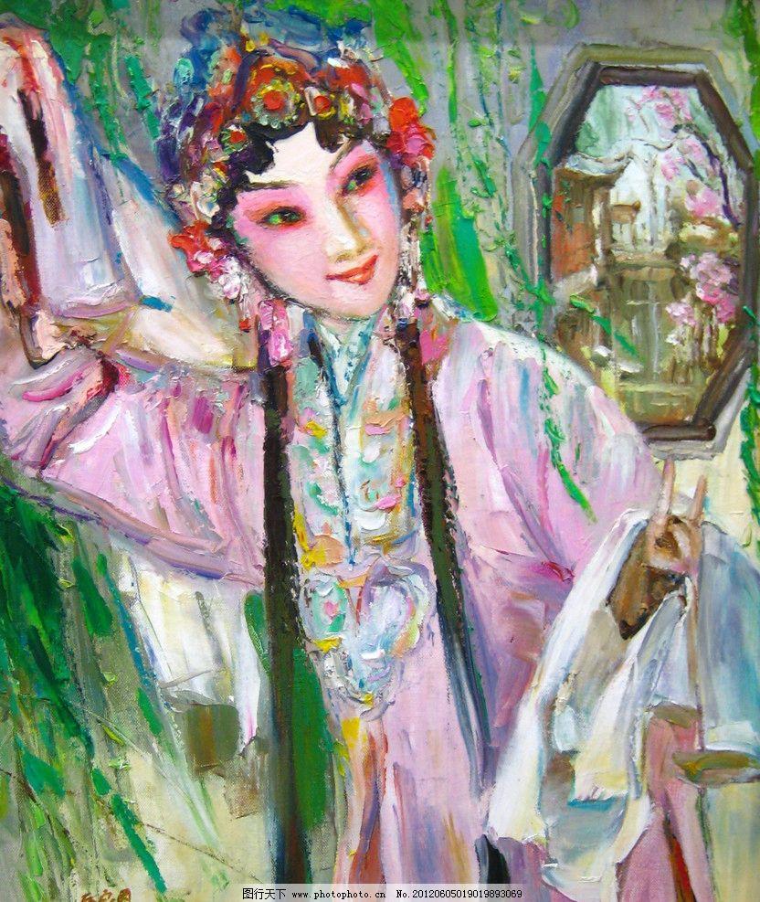花旦 油画 手绘 水粉 水彩