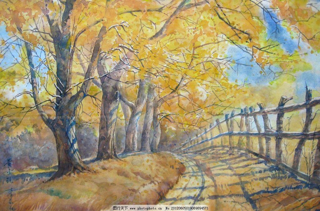 栅栏 水彩画 水粉画 油画 丙烯画 树 阳光 黄叶 秋天 草地 绘画书法
