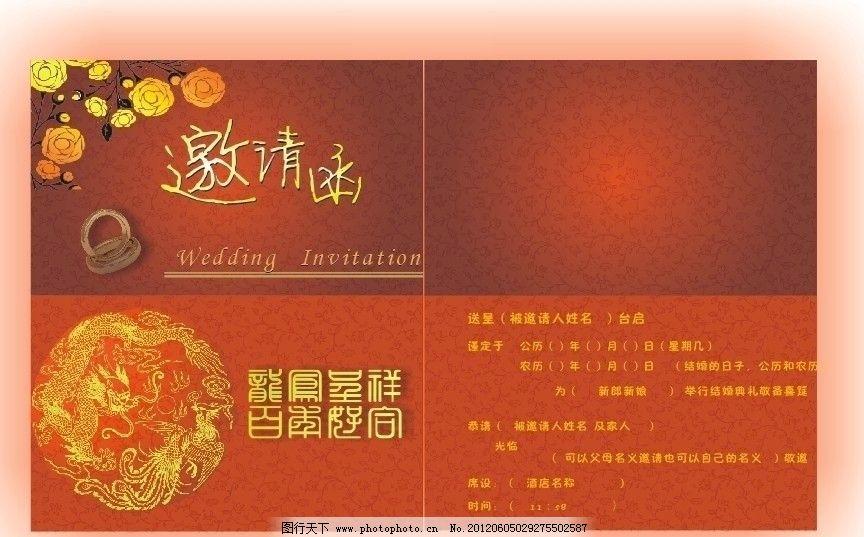 结婚邀请函 邀请函 结婚 请柬 请帖招贴 广告设计 矢量 cdr图片