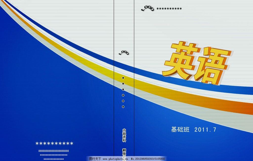 英语封面设计 蓝色线条