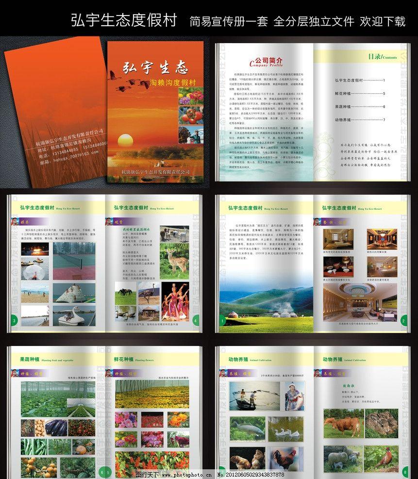 旅游公司度假村宣传画册               野生动物 生态园 炊烟袅袅