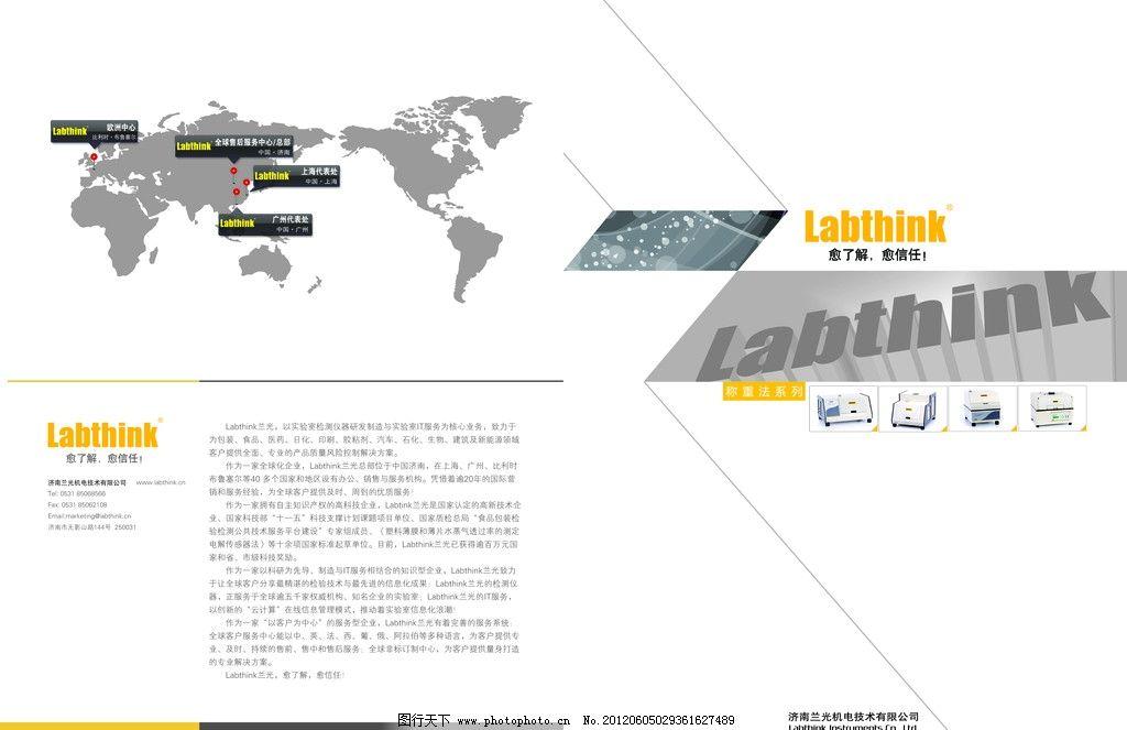 机械封面 科技机械 机械海报 仪器 抽象 画册设计 广告设计模板 源图片