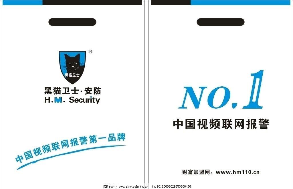 联网 报警 第一品牌 塑胶袋 塑料袋 手挽袋 白色背景 矢量图 广告设计图片