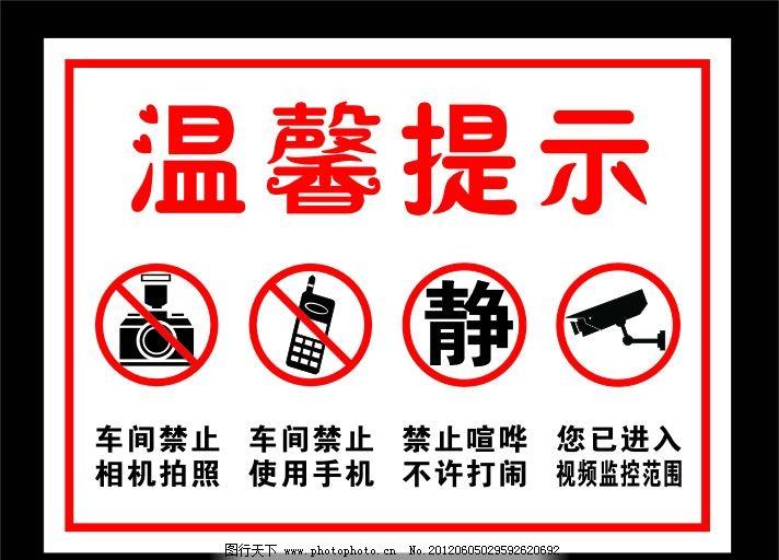 男女打闹视频_禁止拍照 禁止手机图片_商业海报_海报设计_图行天下图库