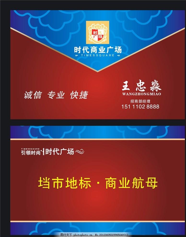 设计图库 广告设计 名片卡片  高档名片 烟酒名片 房地产名片 总裁