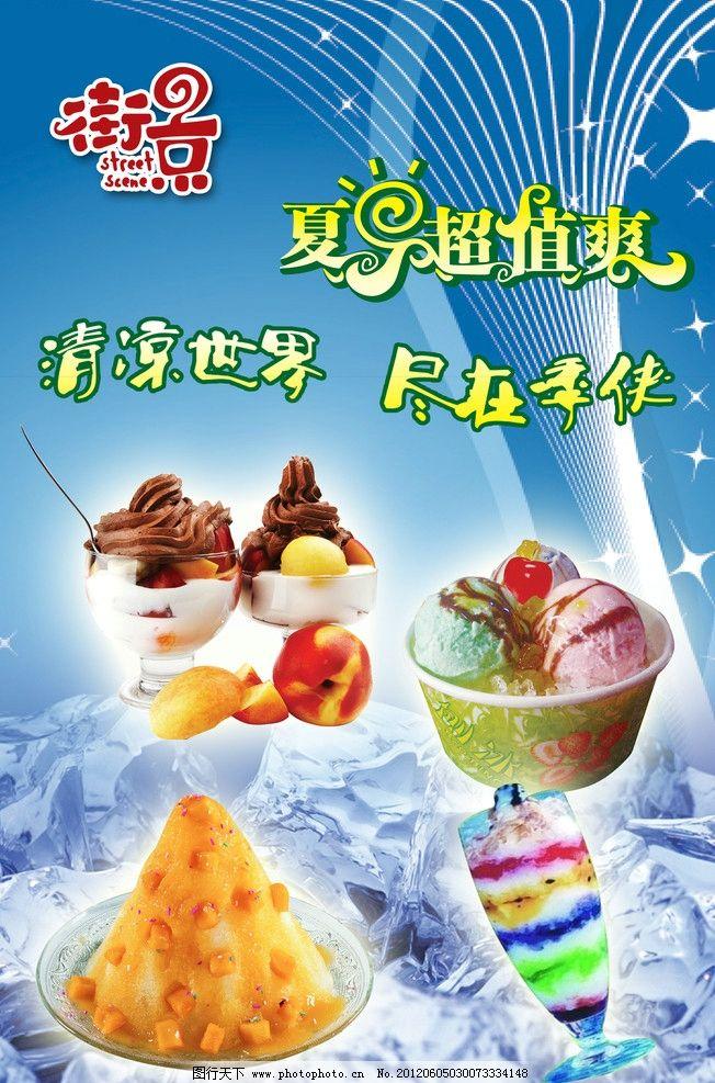 冰淇淋宣传画图片_海报设计