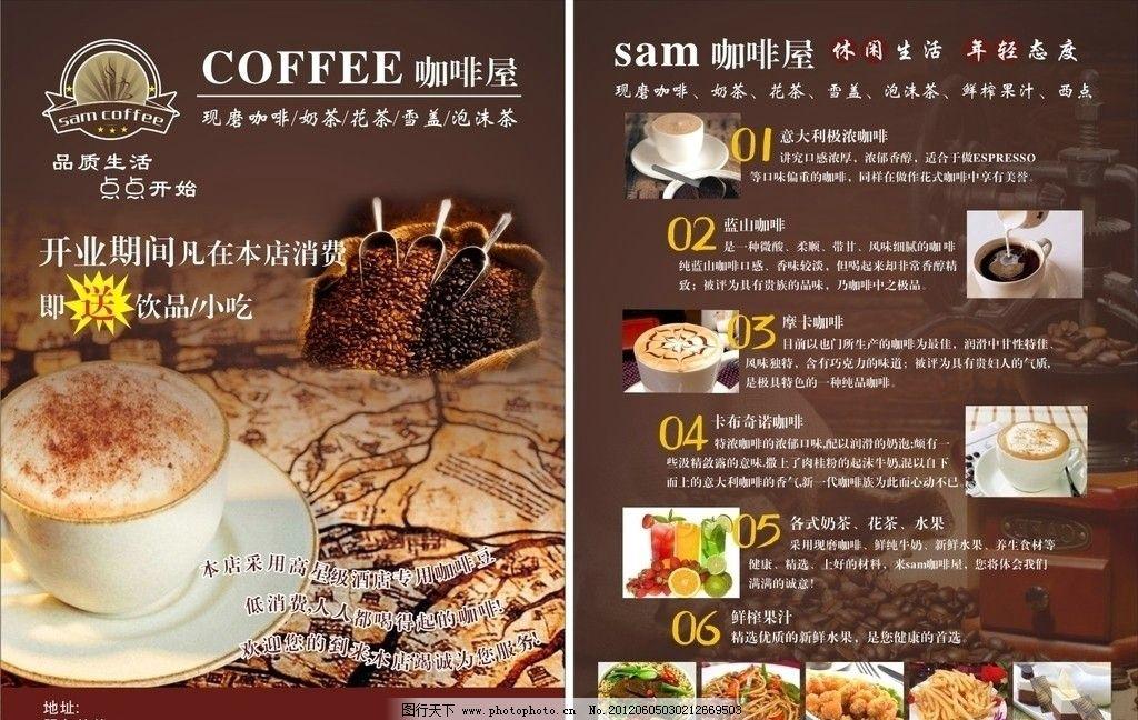 咖啡屋宣传单图片_展板模板