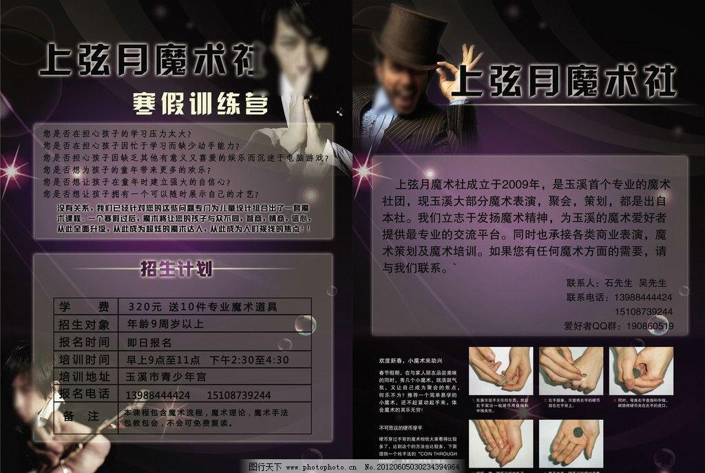 高雅 社团宣传页 社团宣传单 正反面 魔术宣传 dm宣传单 广告设计模板