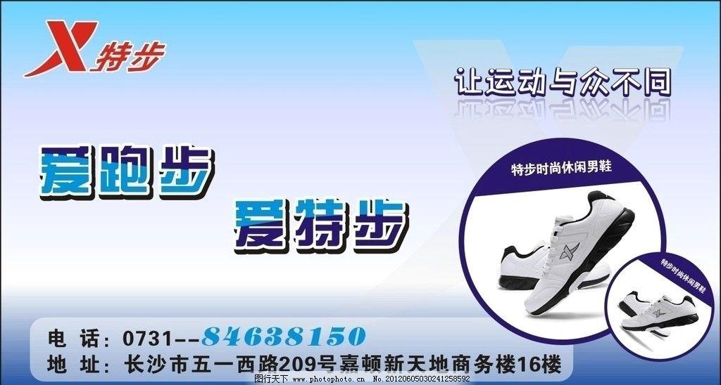 特步 运动鞋 dm宣传单 广告设计 矢量 cdr