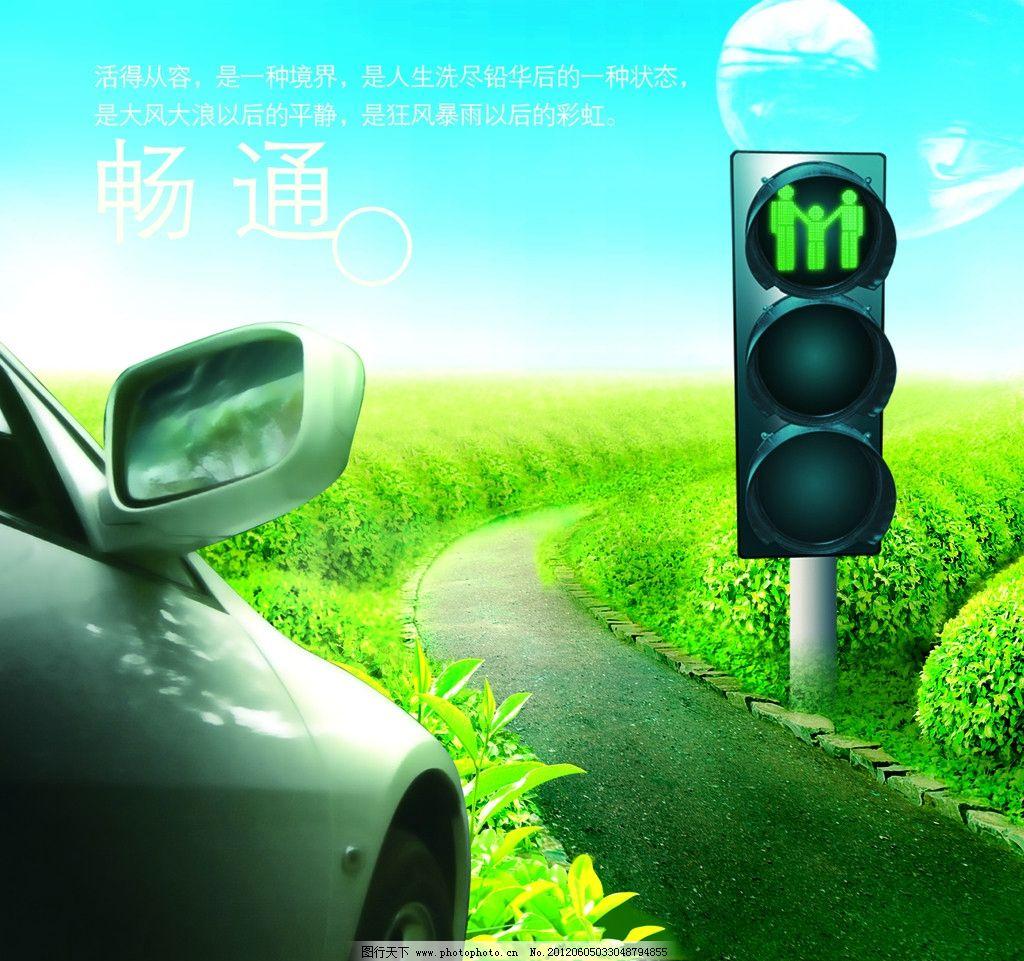 汽车广告 红绿灯 汽车海报 绿色 环保健康 小径 清新海报 健康绿色 绿