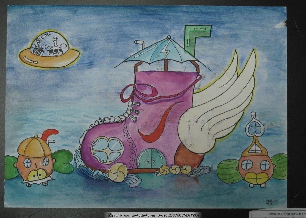 儿童科幻画 想象画 飞船鞋 美术绘画 摄影