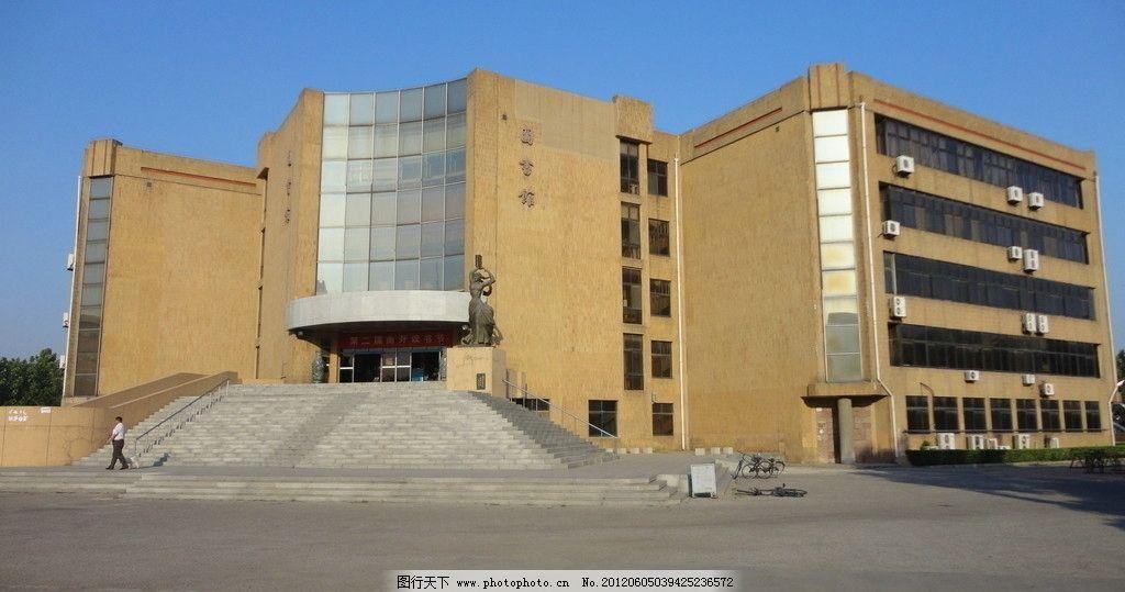 南开大学 新图书馆图片