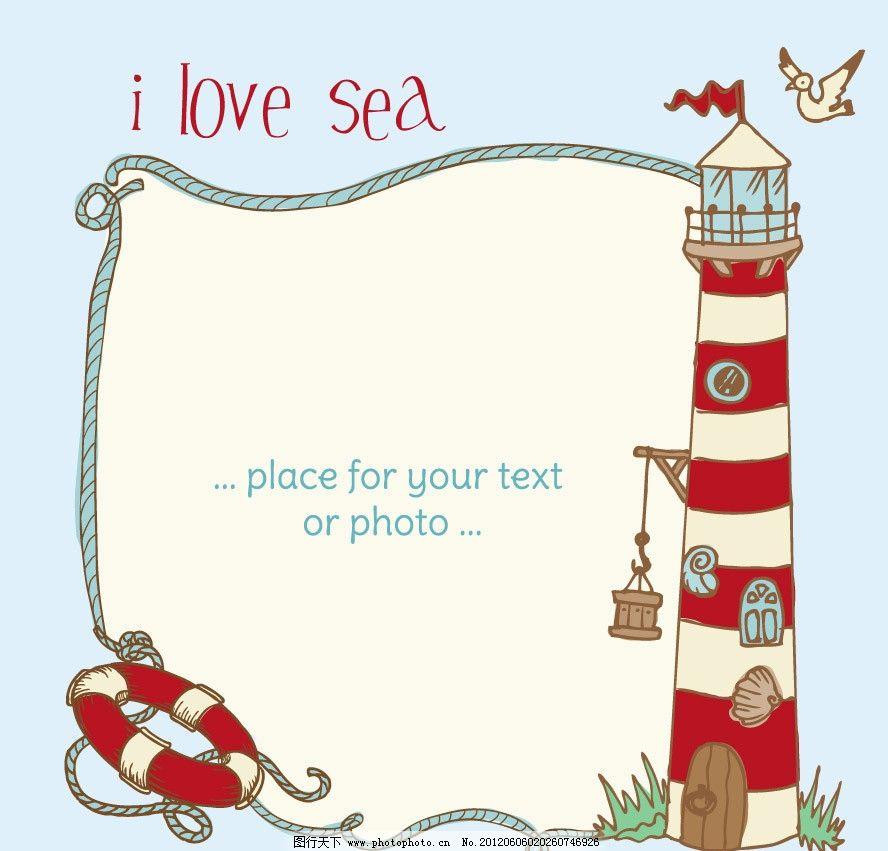 怀旧爱护海洋背景 怀旧 古典 爱护 救生圈 水塔 边框 卡通 海洋 背景
