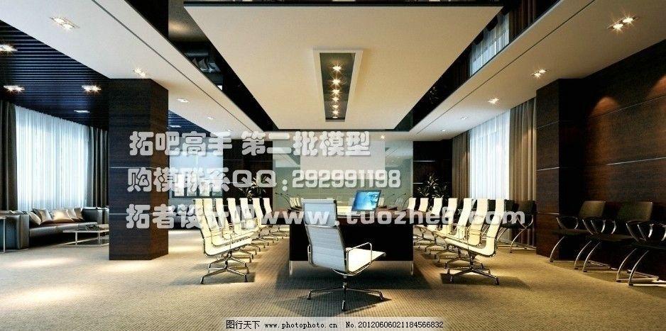会议室 办公楼 工装效果图 拓者设计 装修 办公桌 办公椅 场景